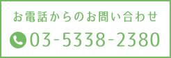 03-5538-2380