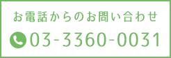 03-3360-0031